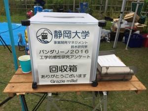 写真 2016-05-29 16 20 33